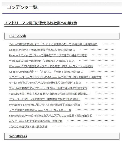 サイトマップ 例