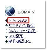 Xサーバー ドメイン設定