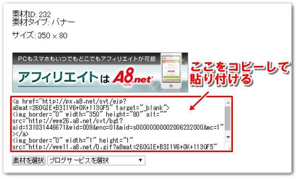 A8ネット 広告コード