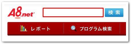 A8ネット 検索窓