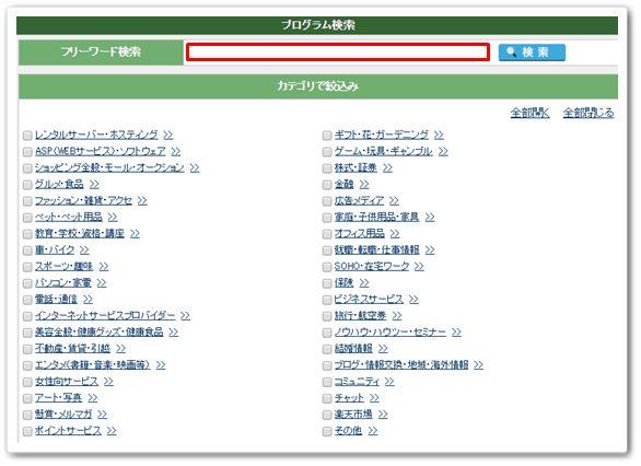 A8ネット フリーワード検索