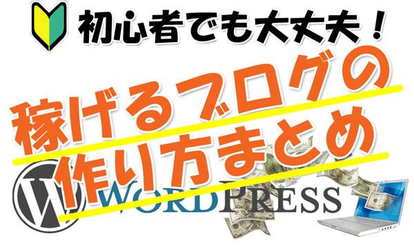 初心者でも大丈夫!稼げるWordPressブログの作り方まとめ