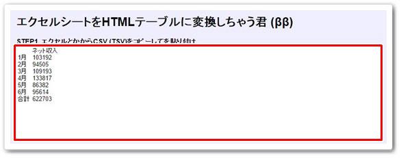エクセル HTML変換