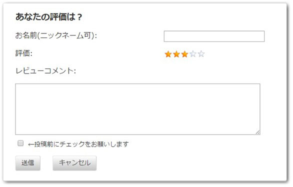 WP Customer Reviews 例