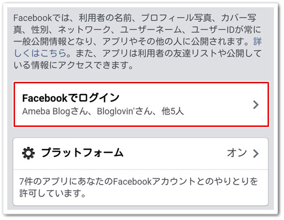 Facebookでログイン
