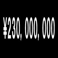 2億3千万