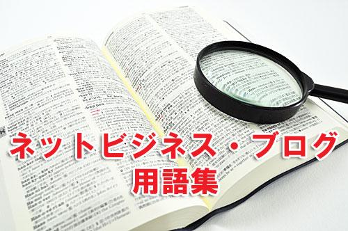 ネットビジネス・ブログ用語集