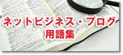 ネットビジネス・WordPressブログ用語集・意味まとめ