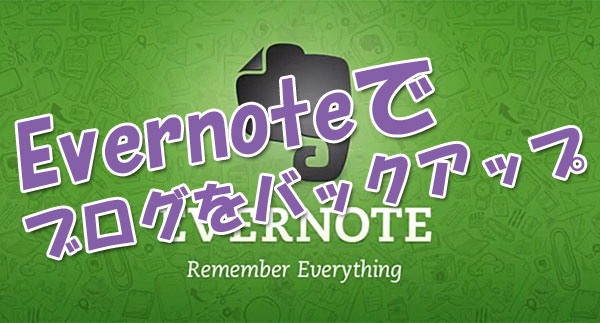 Evernote バックアップ