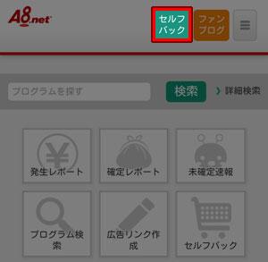 A8.net セルフバック