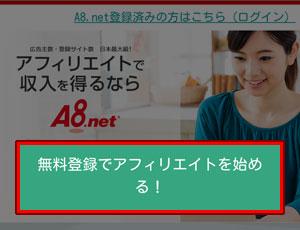 A8.net 登録