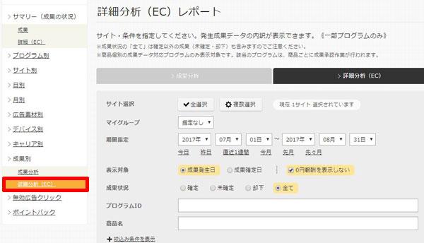 アクセストレード 詳細分析 EC