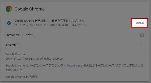 Chrome 再起動