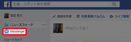 Facebook メッセンジャー