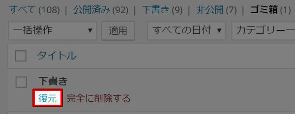 WordPress 記事 復元