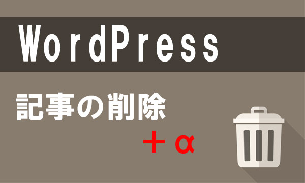 WordPress 記事 削除
