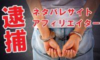 アフィリエイト 逮捕