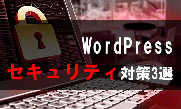 Worpress セキュリティ 強化