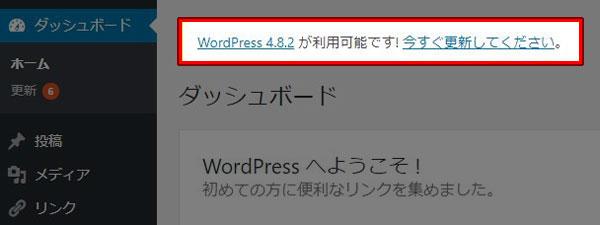 ワードプレス 更新