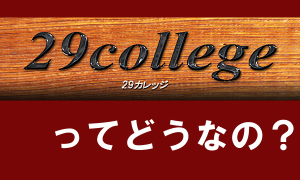 29college 評価