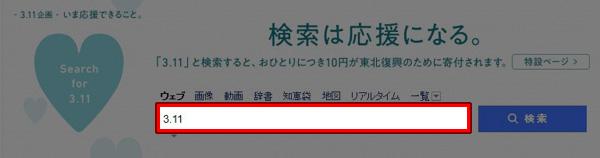 Yahoo 3.11