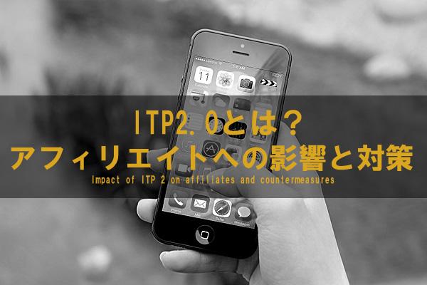 ITP2.0