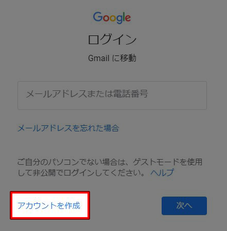 Gmail アカウントの作成