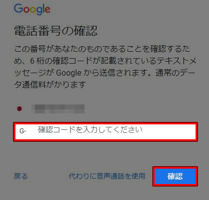 Gmail 確認コード
