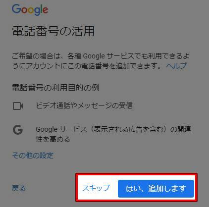 Gmail 電話番号の活用