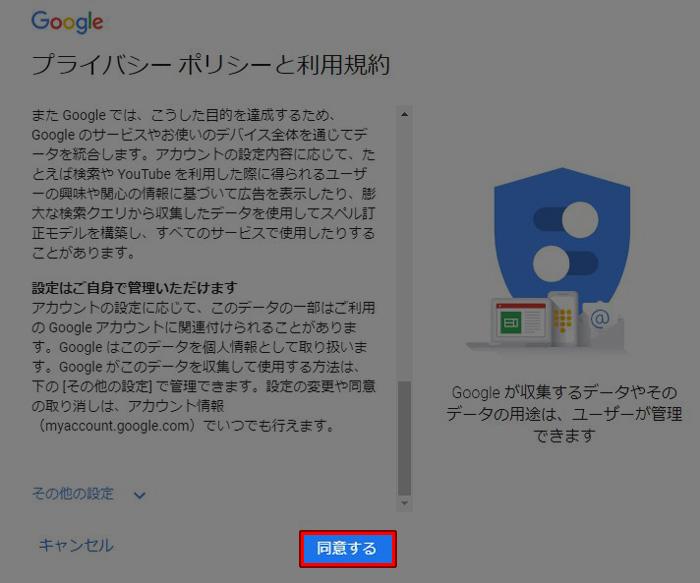 Gmail プライバシー ポリシーと利用規約