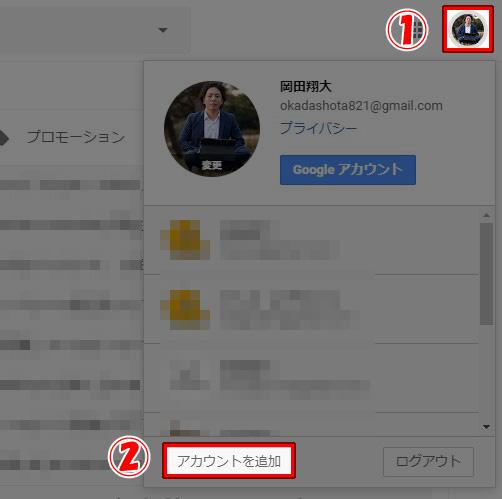 Gmail アカウントを追加