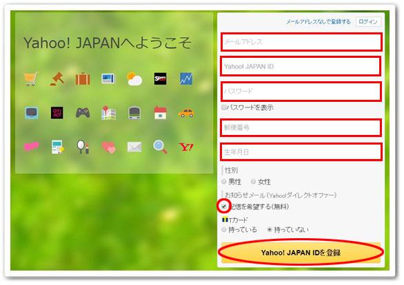 ヤフージャパン ID登録