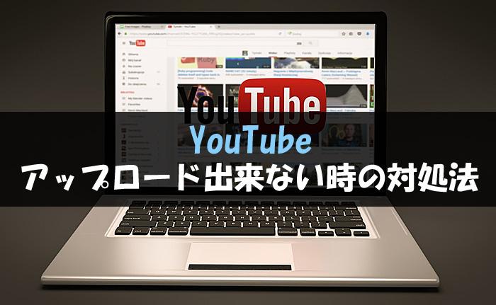 youtube アップロード できない