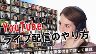 YouTube ライブ配信